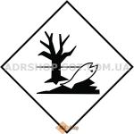 Маркировочный знак опасного для окружающей среды вещества